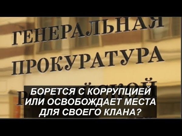 Генеральная Прокуратура борется с коррупцией или освобождает места для своего клана № 972