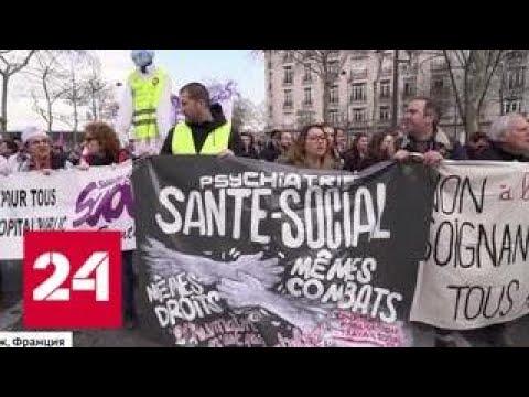 Для борьбы с протестующими в Париже применят травмоопасные боеприпасы и дроны - Россия 24