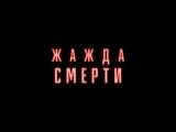 ZAZDA_SMERTI_TRL_A_S_51_2K_20180320_IOP_OV_HD1080