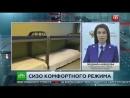 VIP-камеры для особых арестантов в Матросской тишине