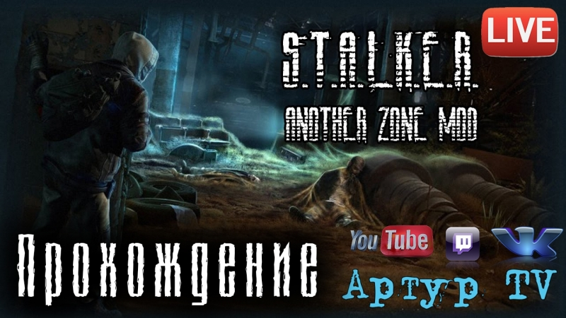 Stalker Another Zone mod прохождение 1