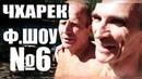 Чхарек Виктор Матвеев танцует и избивает бедного Сережу ФрикШоу№6 Чхарек Серега
