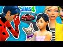 Sims 4 ЛЕДИ БАГ и БЛИЗНЯШКИ Где КОТИК? Камиль НЕ ХОЧЕТ ПРИЗНАВАТЬСЯ приключения летсплей Валеришка