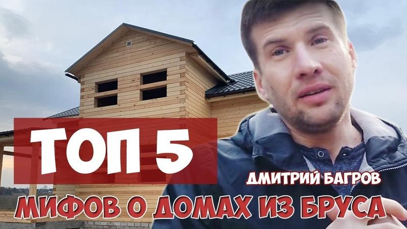 5 МИФОВ О ДОМАХ ИЗ БРУСА | Дмитрий Багров