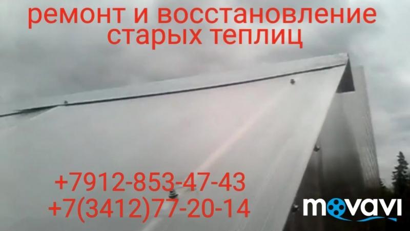 Ремонт и восстановление старых теплиц в г. Ижевске 7(3412)77-20-14 или 7912-853-47-43