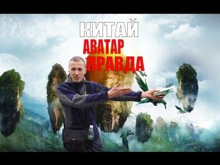 Горы Аватар - ВСЯ ПРАВДА!