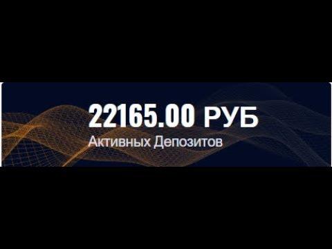 22165 РУБЛЕЙ! FINANCE COMPANY! ОТКРЫЛ ДЕПОЗИТ! ПРОЕКТ СТАБИЛЬНО ПЛАТИТ! НОВОСТИ от 22 01 2019