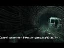 Сергей Антонов - Темные туннели (часть 3-я)