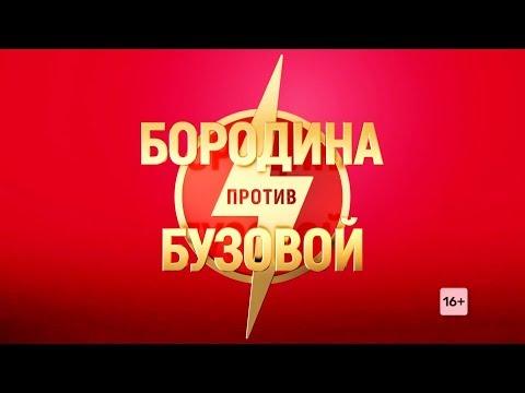Бородина против Бузовой — уже скоро на ТНТ (2018)