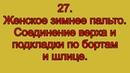 27 Женское зимнее пальто Соединение верха и подкладки по бортам и шлице