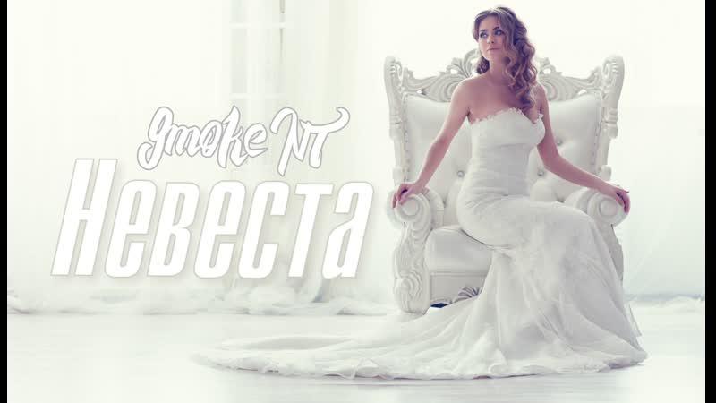 Smoke NT - Невеста (Премьера клипа 2019)