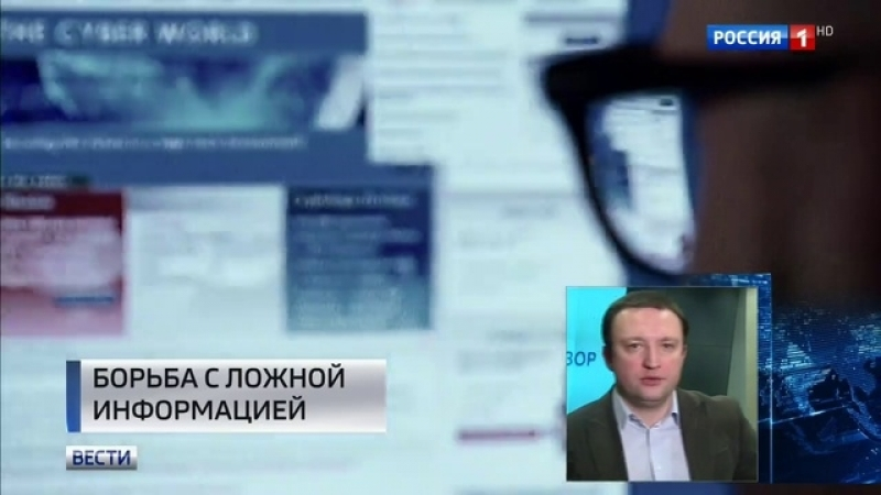 Вести-Москва • Липовых новостей в Интернете станет меньше