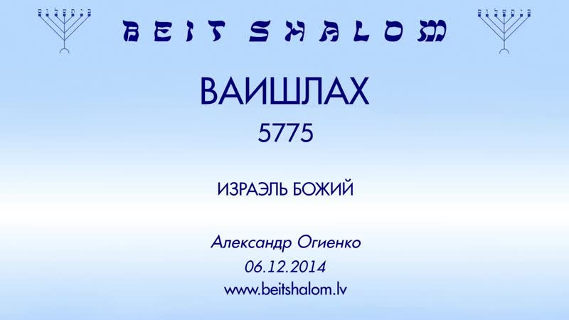 «ВАИШЛАХ» 5775 «ИЗРАЭЛЬ БОЖИЙ» А.Огиенко (06.12.2014)