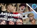 Американец про Советские Комедии