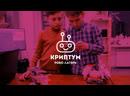 Робо-лагерь Криптум (Интервью с педагогом)