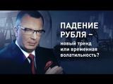 Падение рубля – новый тренд или временная волатильность?