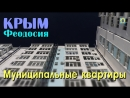 2018 Крым Феодосия Муниципальные квартиры