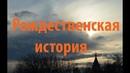 Кира Бородулина, рассказ Рождественская история