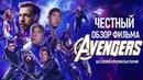 Честный обзор фильма Avengers: Endgame (Мстители Финал)
