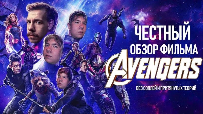 Честный обзор фильма Avengers Endgame Мстители Финал