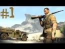 Sniper Elite 3 1 Прохождения