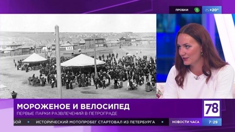 Полезное утро о первых парках развлечений в Петрограде