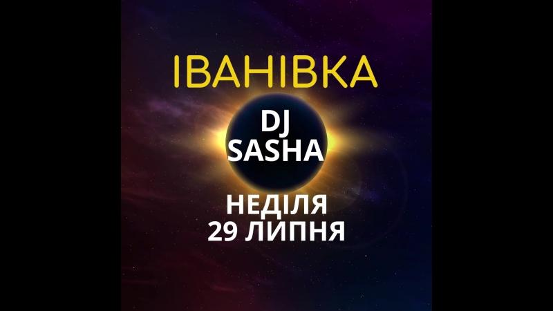 НЕДІЛЯ 29 ЛИПНЯ 2018,СБК С.ІВАНІВКА, SUMMER PARTY PROJECT DJ SASHA.