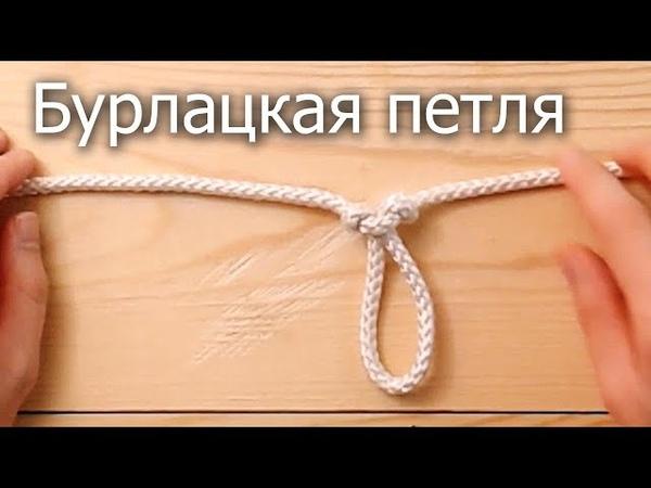 Бурлацкая петля на веревке, как ее завязать