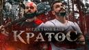 КОГДА ТВОЙ БАТЯ - КРАТОС комедия / драма, 2018