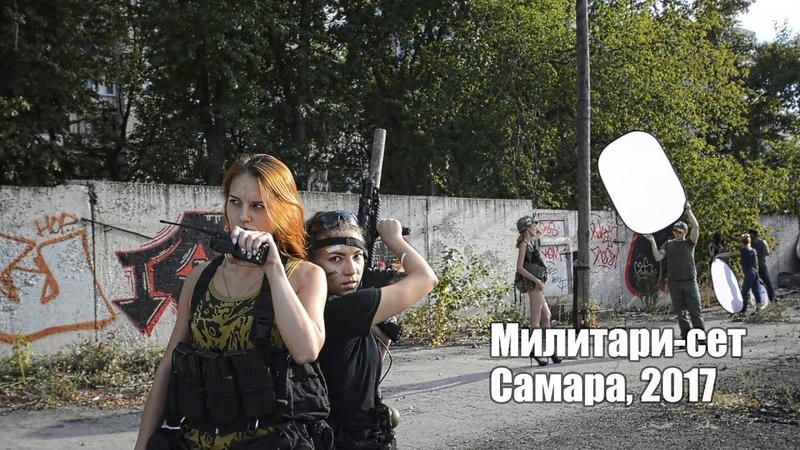 Милитари сет