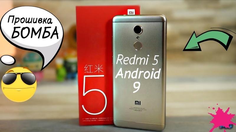Установил Android 9 на Xiaomi Redmi 5 │ ЛУЧШЕ НЕ БЫВАЕТ