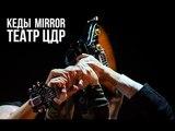 SounDrama - Mirror (саундчекфрагмент) КЕДЫ - 2018