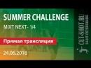 24.06.2018 SUMMER CHALLENGE - MIXT NEXT 1/4