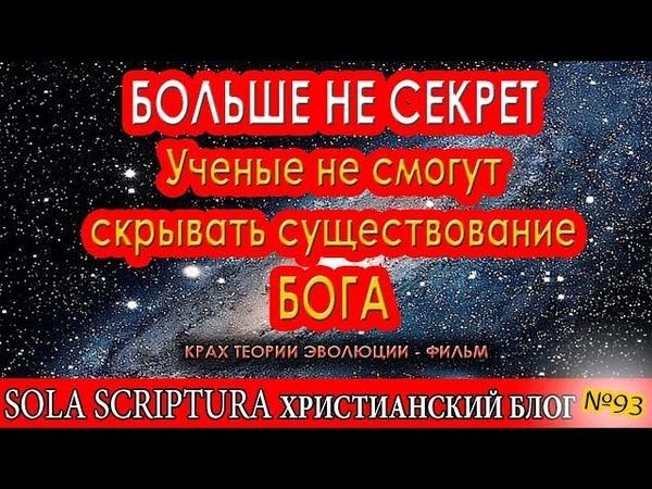 Ученые не смогут скрывать существование Бога - доказательства в док. фильме Крах Теории Эволюции