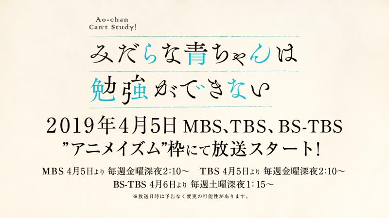 アニメ PV - 『Midara na Ao-chan wa Benkyou ga Dekinai (Ao-chan Can't Study!)』 Teaser trailer