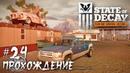 State of Decay: Классная тачка - Прохождение 24