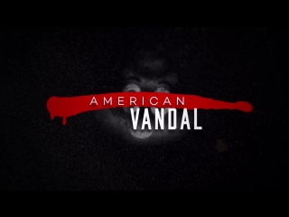 Трейлер Американский вандал 2 сезон