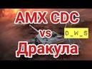 AMX CDC vs Дракула D W S Wot Blitz