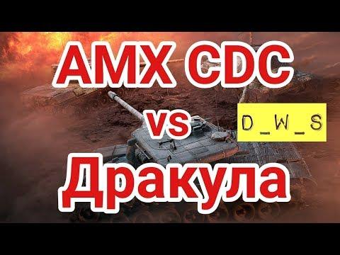 AMX CDC vs Дракула | D_W_S | Wot Blitz