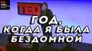 ГОД, КОГДА Я БЫЛА БЕЗДОМНОЙ - Бекки Блэнтон - TED на русском