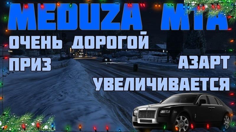 Meduza|MTA|Догони и протарань.(Он выиграл очень дорогою машину)|(Призы становятся больше и дороже)