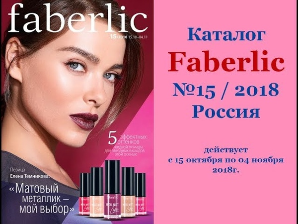 Обзор каталога 15 2018 Фаберлик faberlic - новинки, акции, скидки