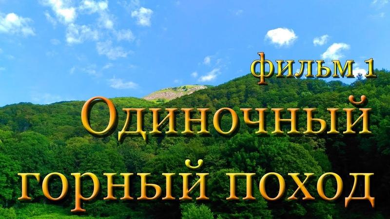 Одиночный трехдневный горный поход Фильм 1 К истоку реки Шепси