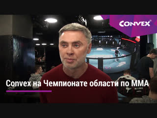 «Конвекс» на Чемпионате области по ММА