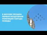 В Москве прошла первая воздушная репетиция парада Победы