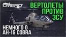 ВЕРТОЛЕТЫ против ЗЕНИТОК в WAR THUNDER Как быть Немного о AH 1G Cobra