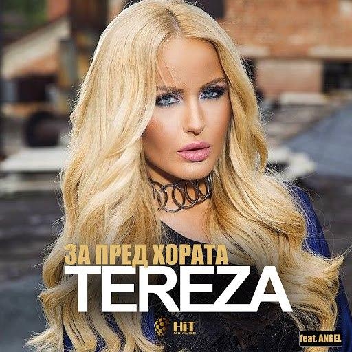 Tereza альбом За пред хората