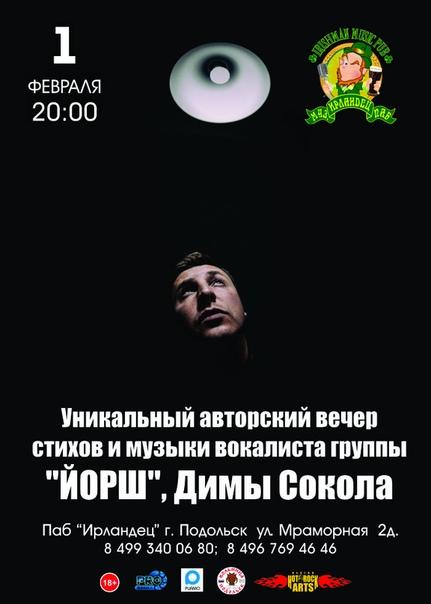 Авторский вечер вокалиста группы ЙОРШ