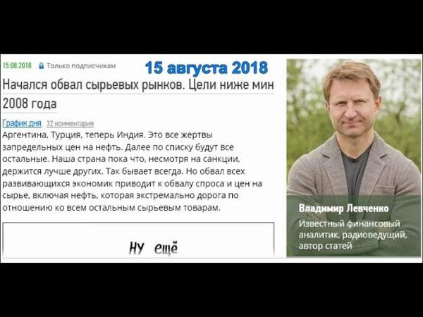 Владимир Левченко - Начался обвал сырьевых рынков (15.08.2018)