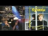Иван Кучин Из семейного альбома Иван и Лариса Кучины 1999